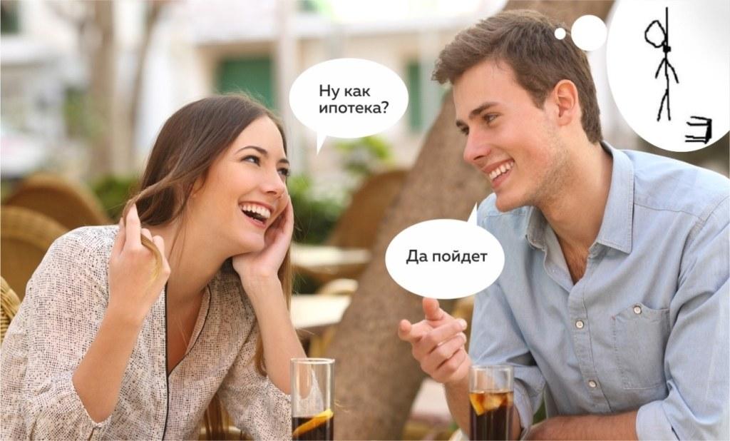 пара, ипотека