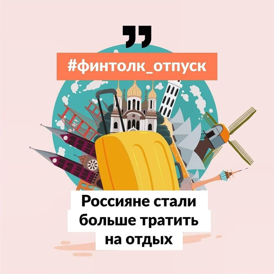 Россияне стали больше тратить на отпуск