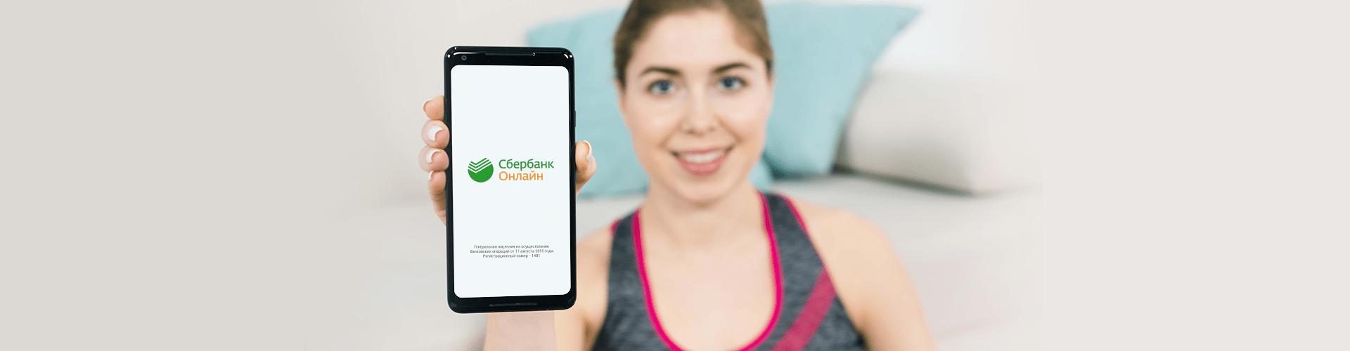 сбербанк онлайн, приложение, коммунальные платежи