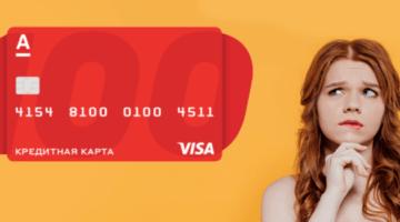 Альфа-Банк обещает сто дней без процентов