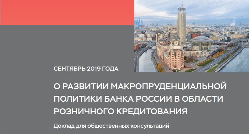 банк россии, политика банка