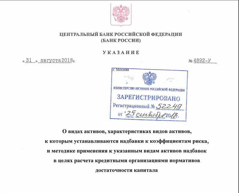 указание, центральный банк российской федерации
