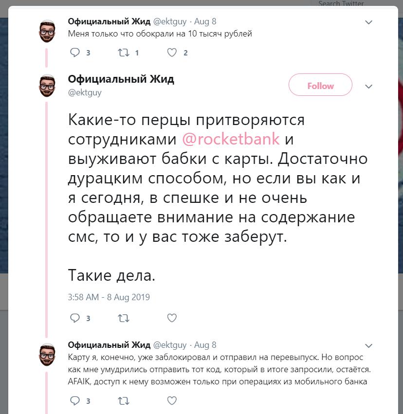твиттер, сообщение