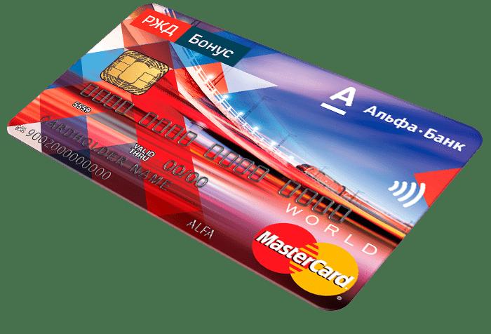 альфа-банк, ржд-бонус