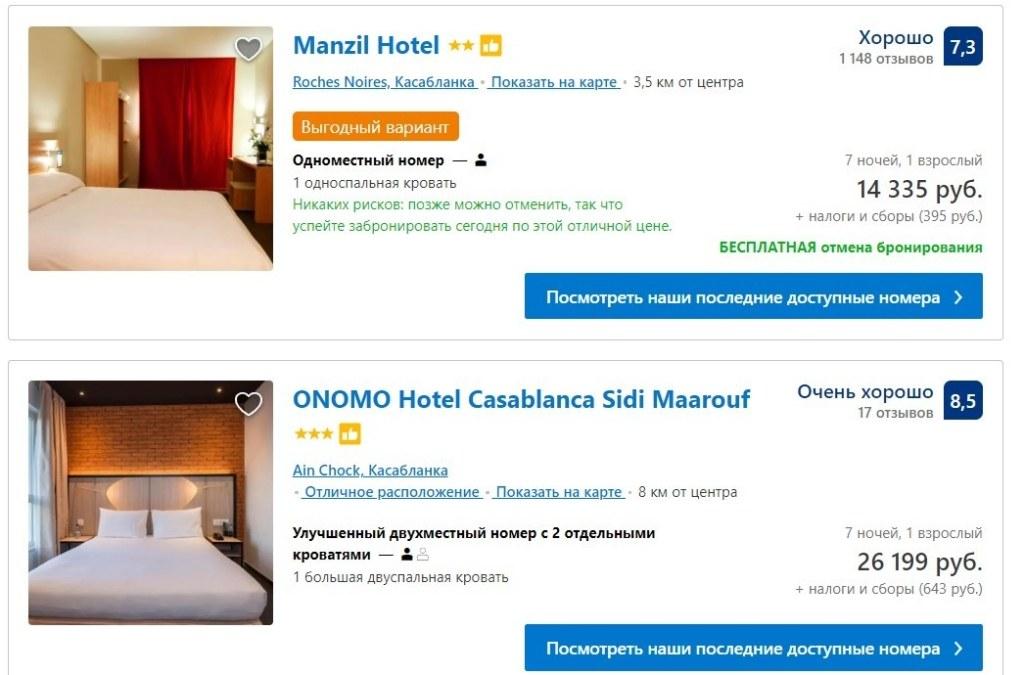 Марокко, аренда гостиницы, цены