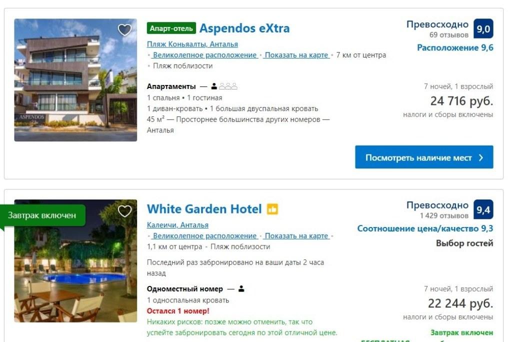 Турция, аренда гостиницы, цены