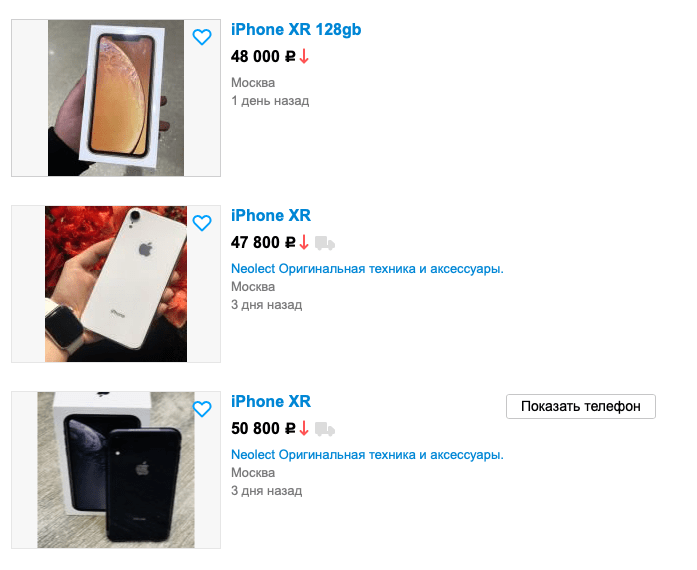 айфон 11, цена