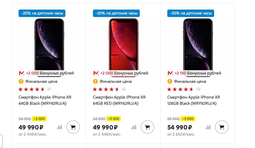айфон 11, цены