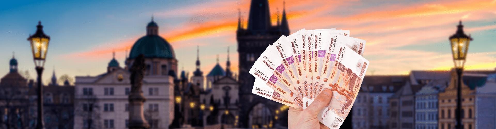 прага, чехия, деньги, путешествия