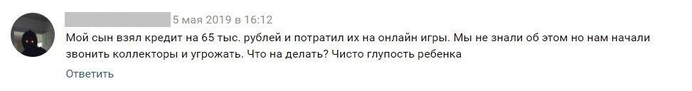 Займ-боты ВКонтакте: что с ними не так