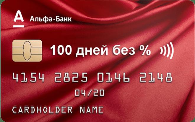 Альфа-банк, «100 дней без процентов»