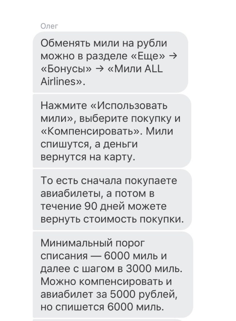 тинькофф авиа