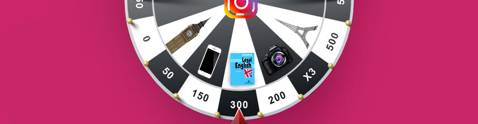 сектор приз, учебник английского, телефон, фотоаппарат