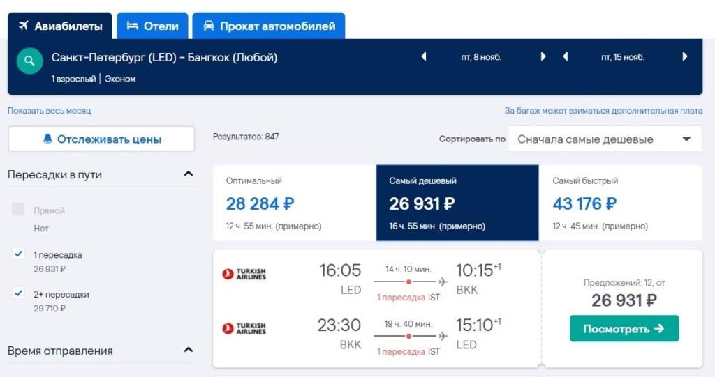 билеты, Петербург — Бангкок