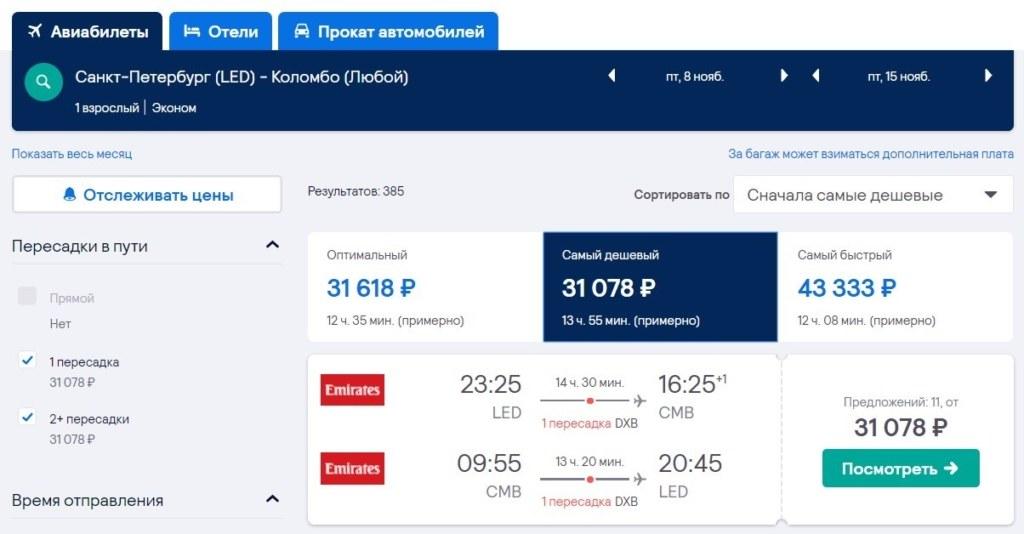 билеты, Петербург — Коломбо