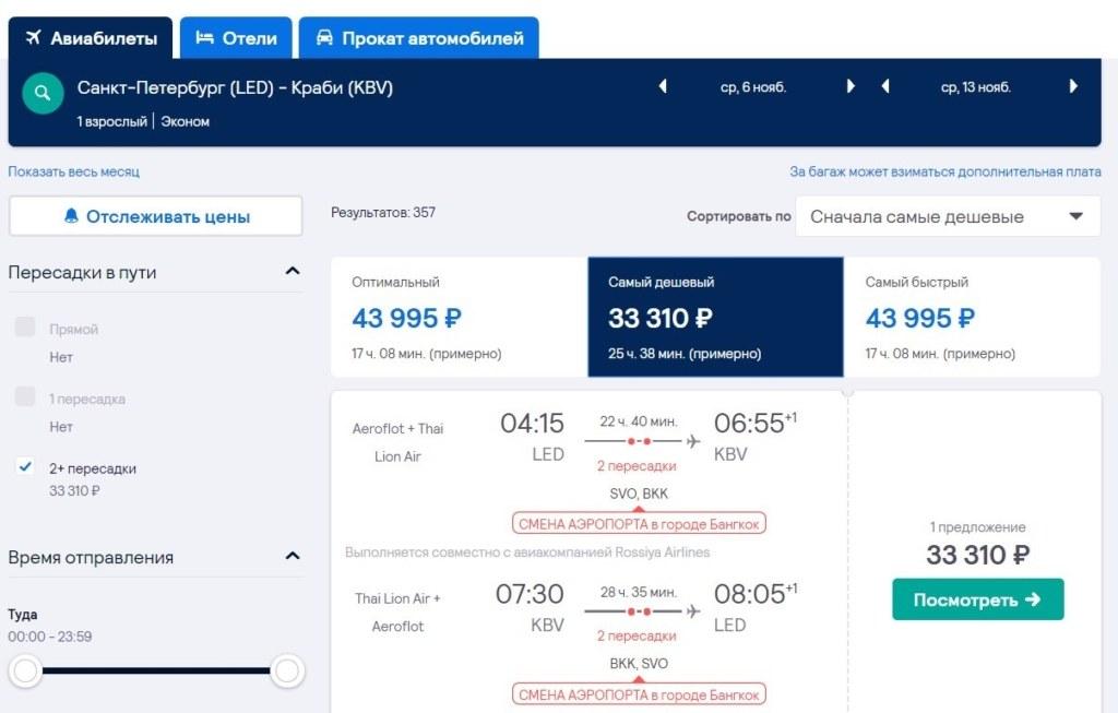 билеты, Петербург — Краби
