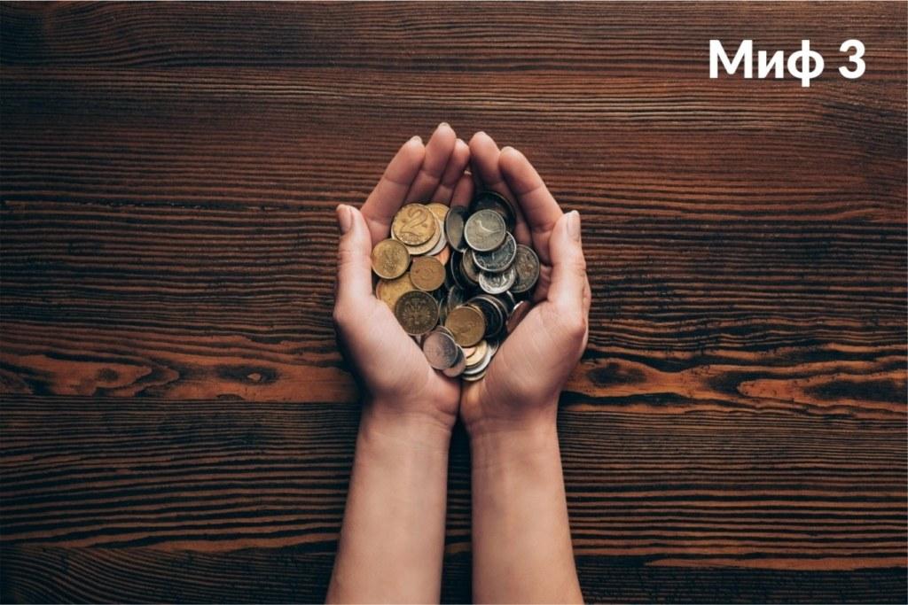 миф 3, Позаботься о пенсе, а фунты позаботятся о себе