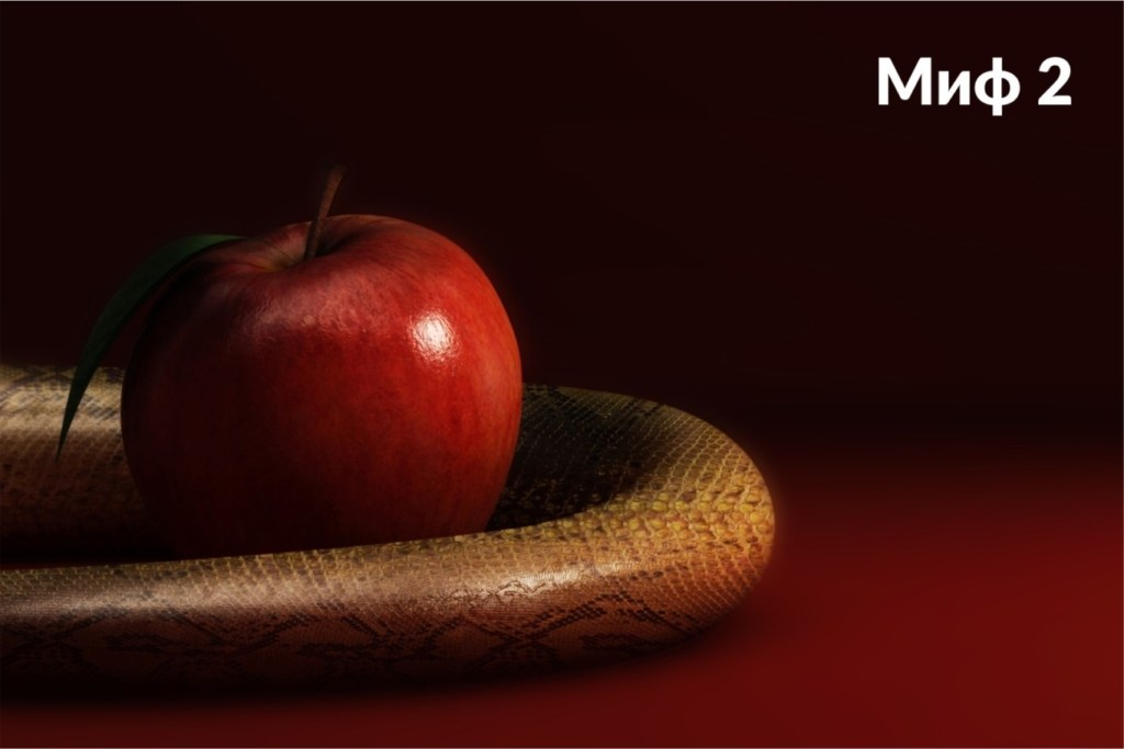 миф 2, Любовь к деньгам - корень всего зла