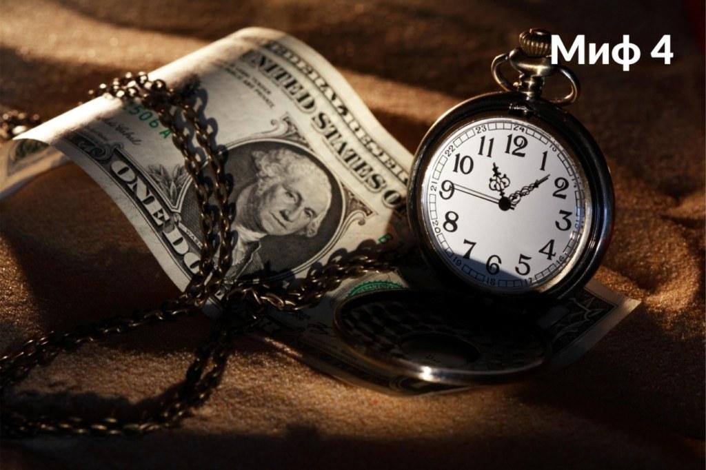 миф 4, Время - деньги