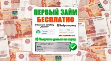 Займ-боты ВКонтакте