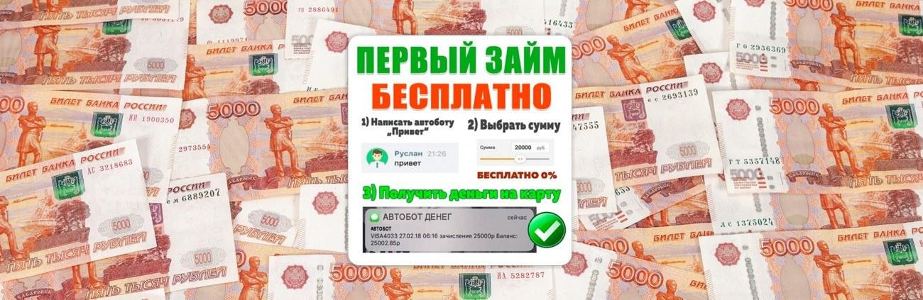 потребительский кредит где ниже