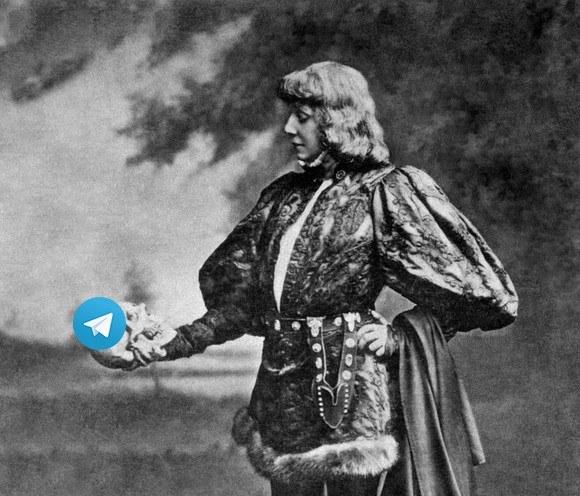 шекспир, telegram