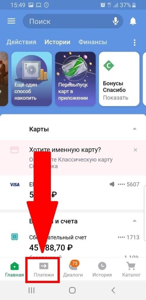 сбербанк онлайн, приложение