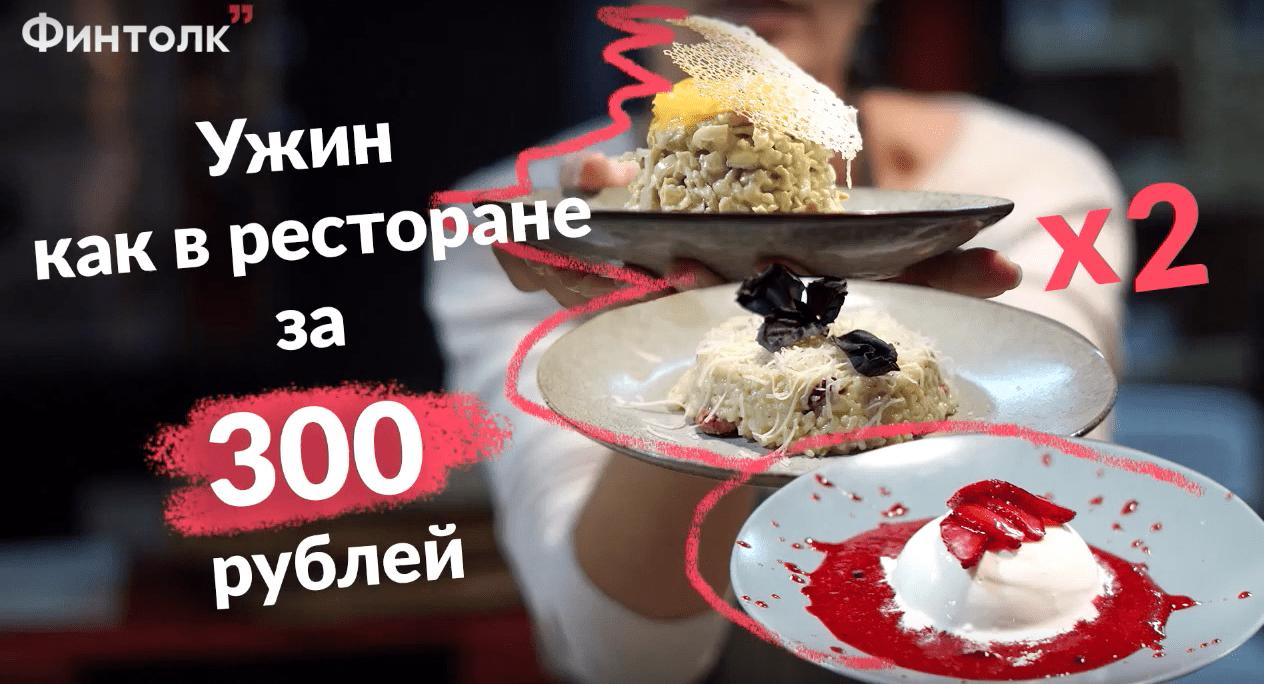 Эксперимент: готовим ужин за 300 рублей