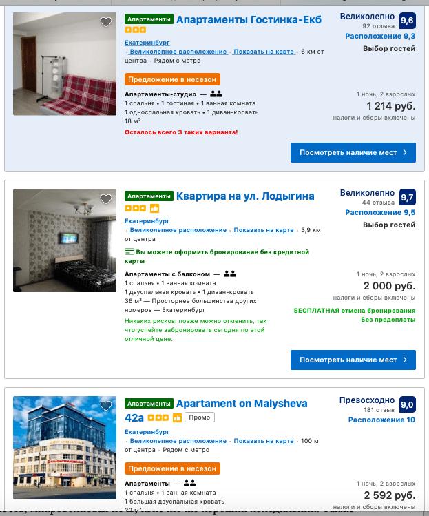 объявление, сдача квартиры, екатеринбург