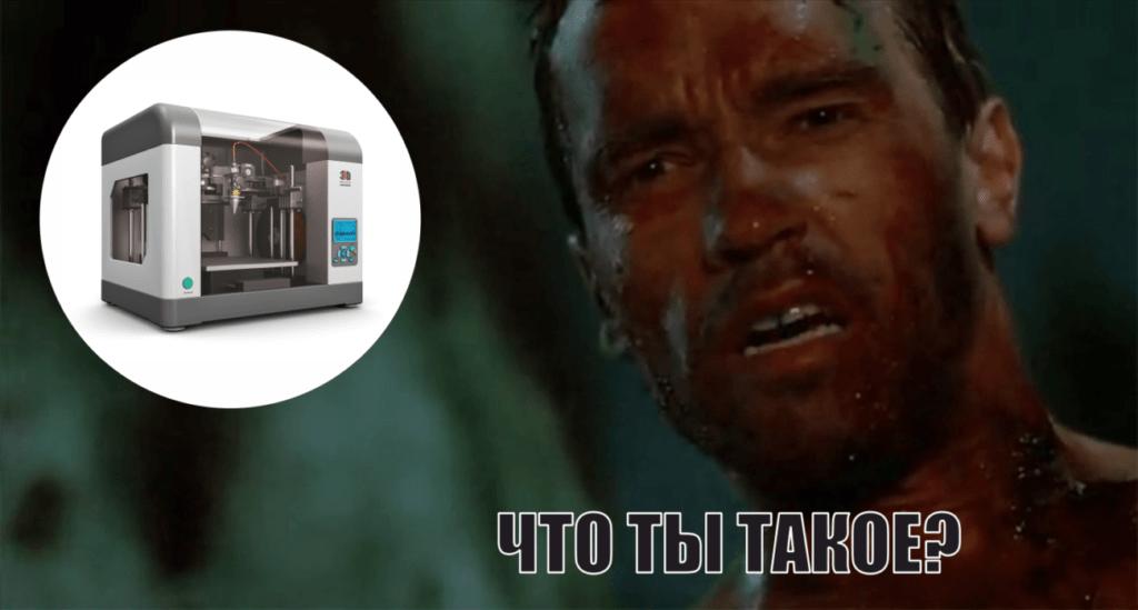 3D принтер, терминатор, мем, что ты такое