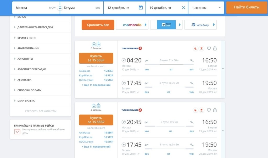 Москва-Батуми, Turkish Airlines