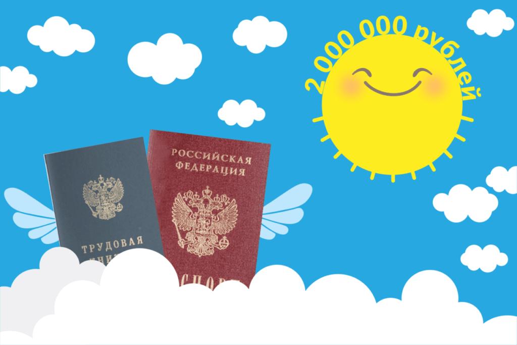 Райффайзен банк, трудовая книжка, паспорт, солнце