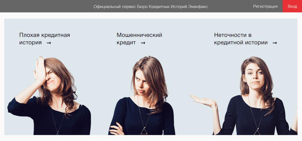 Ekvifax Эквифакс Кредит Сервисис