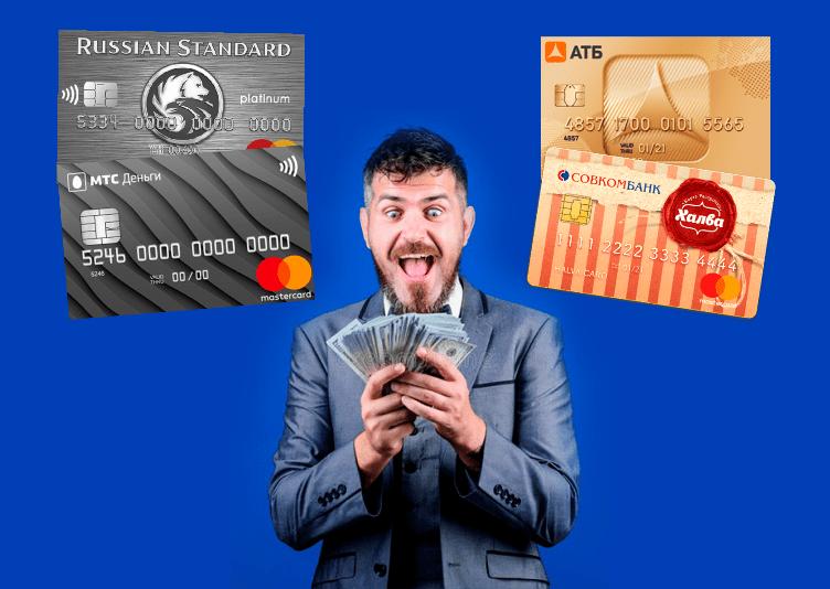 карты, банки, деньги