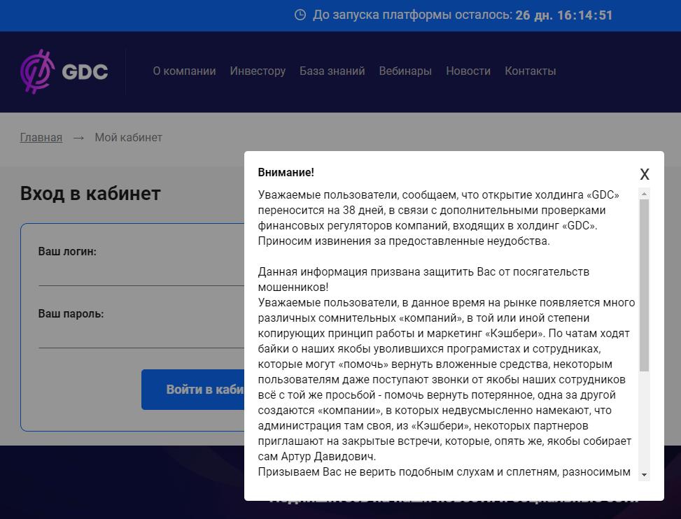 gdc-group. com