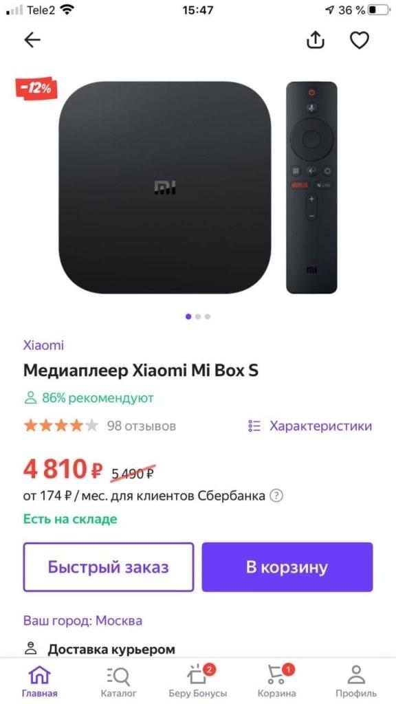 Приставка для телевизора  MI BOX от Xiaomi