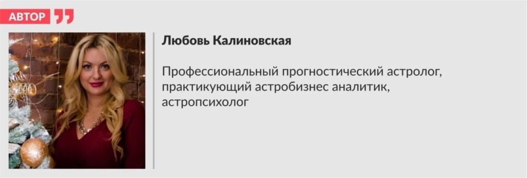 Любовь Калиновская
