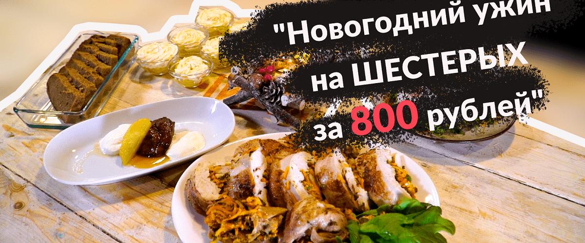 Новогодний ужин за 800 рублей: невероятно, но это возможно