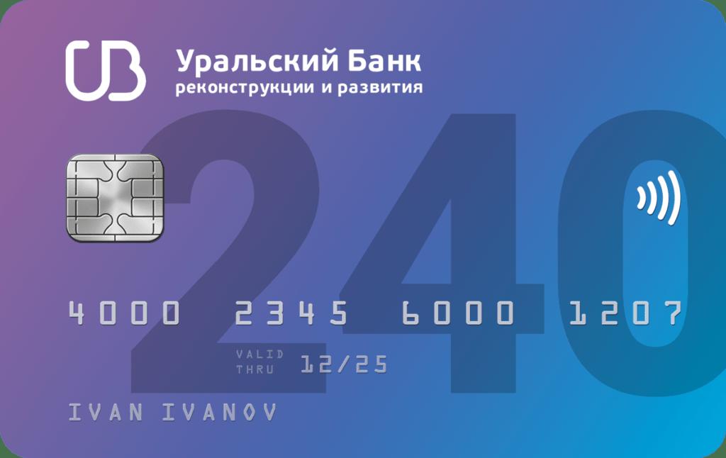 карта «Кредитная 120 дней без процентов» Уральского Банка Реконструкции и Развития