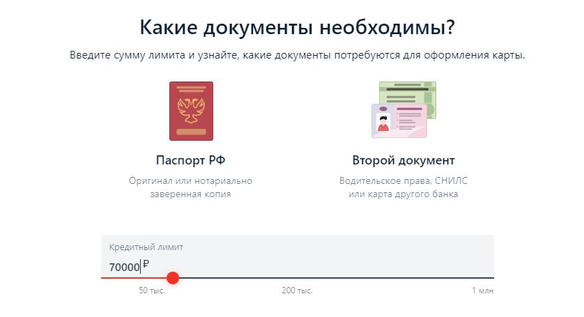 Alfa-bank zakaz karti