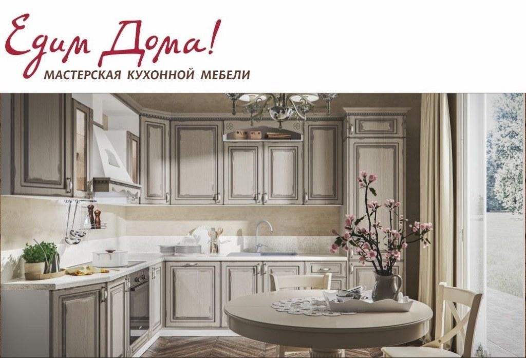 Мастерская кухонной мебели «Едим дома»