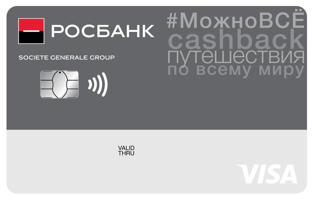 #МожноВсё, Росбанк