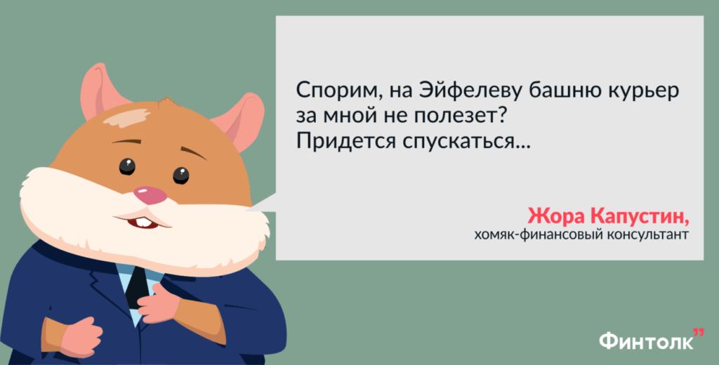 жора, Хомяк, финансовый консультант