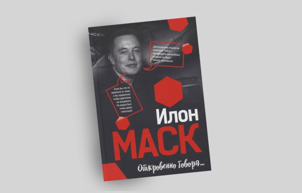 «Откровенно говоря…» Илон Маск