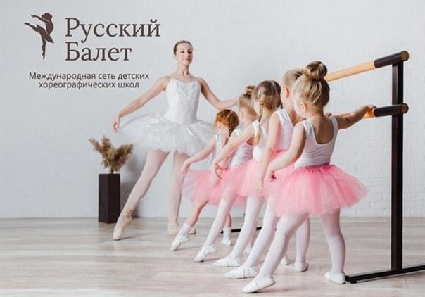 Сеть детских школ «Русский балет»