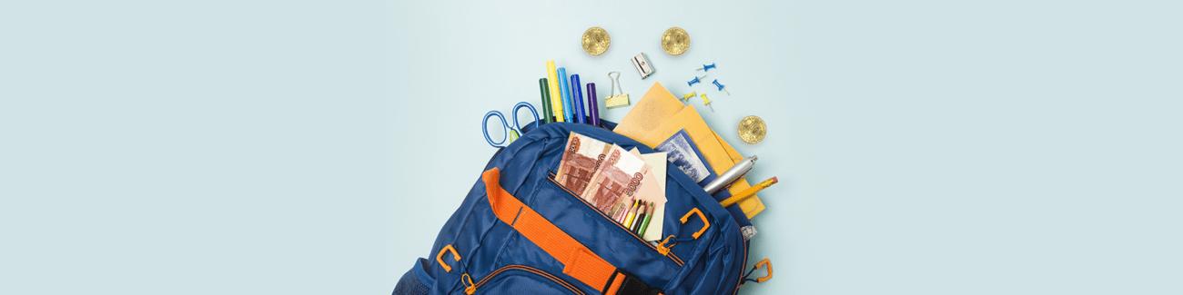 Экономим на школьниках