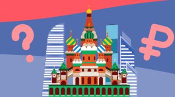 Сколько стоит отпуск в Москве: хочу/могу