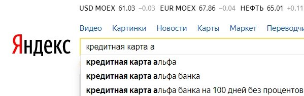яндекс, запрос