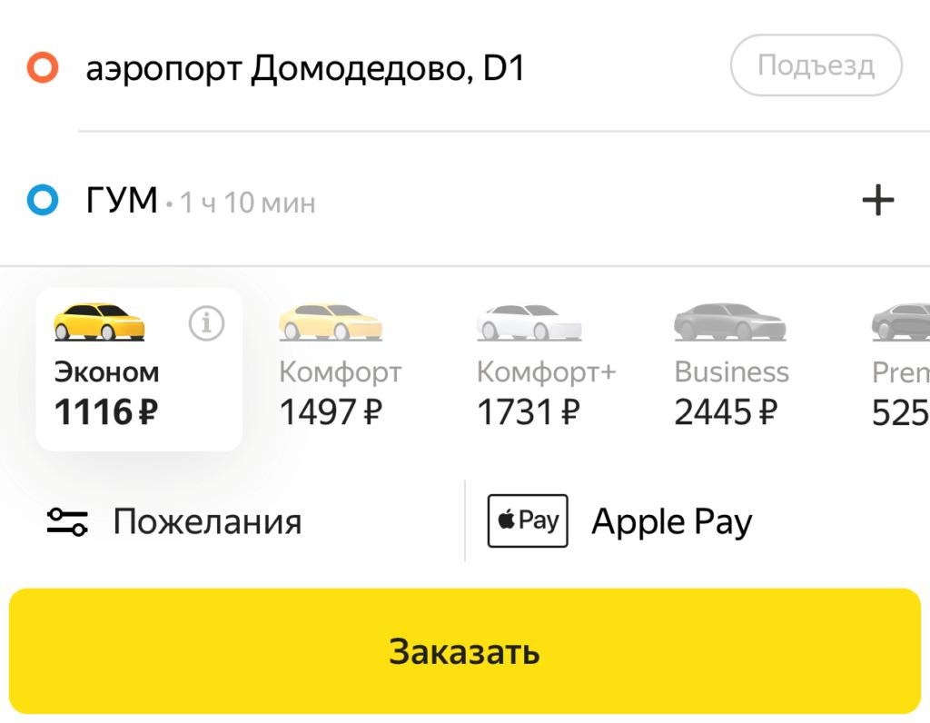 Яндекс. Такси