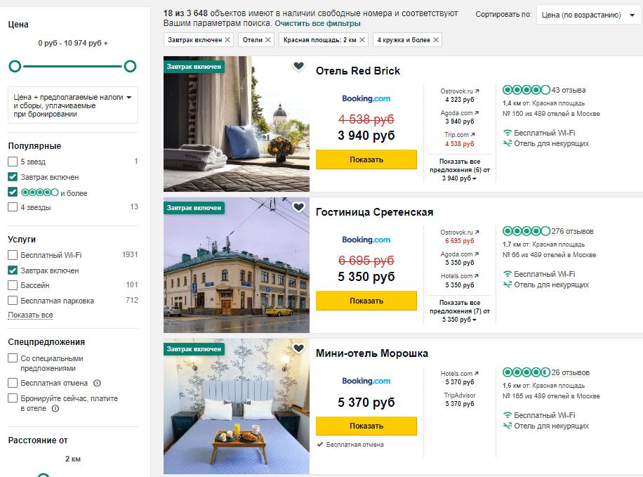 Жильё, гостиница, хостел, гостиница